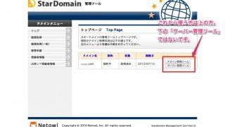 StarDomain管理画面トップ